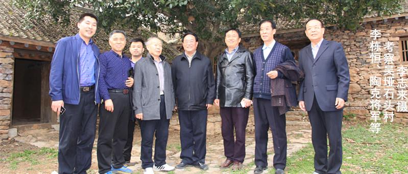 李栋恒、陶克将军考察吴垭石头村3