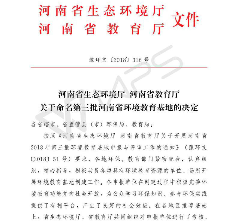 2018豫环文316号关于命名第三批河南省环境教育基地的决定_01_副本