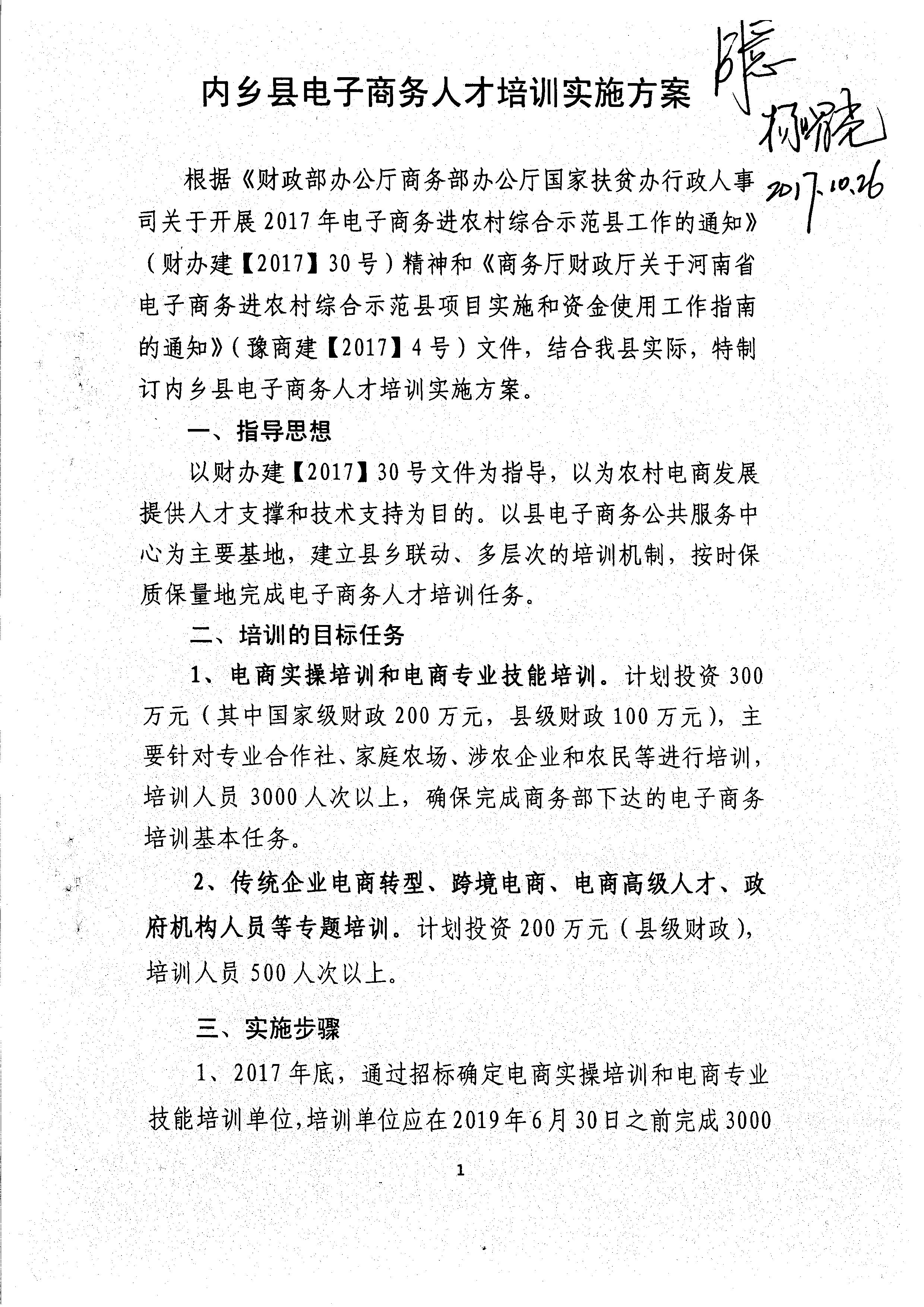 内乡县电子商务人才培训实施方案1
