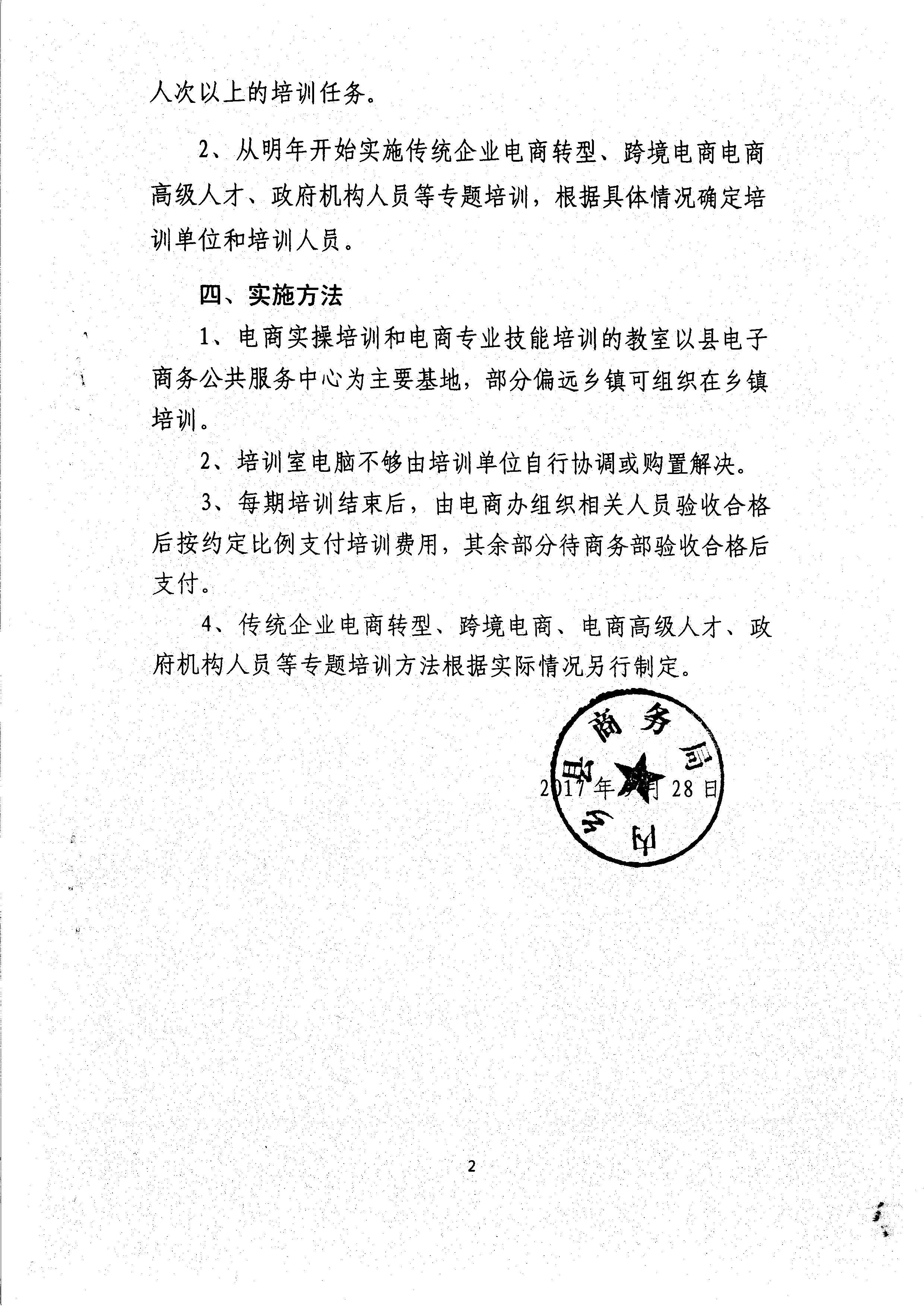 内乡县电子商务人才培训实施方案2