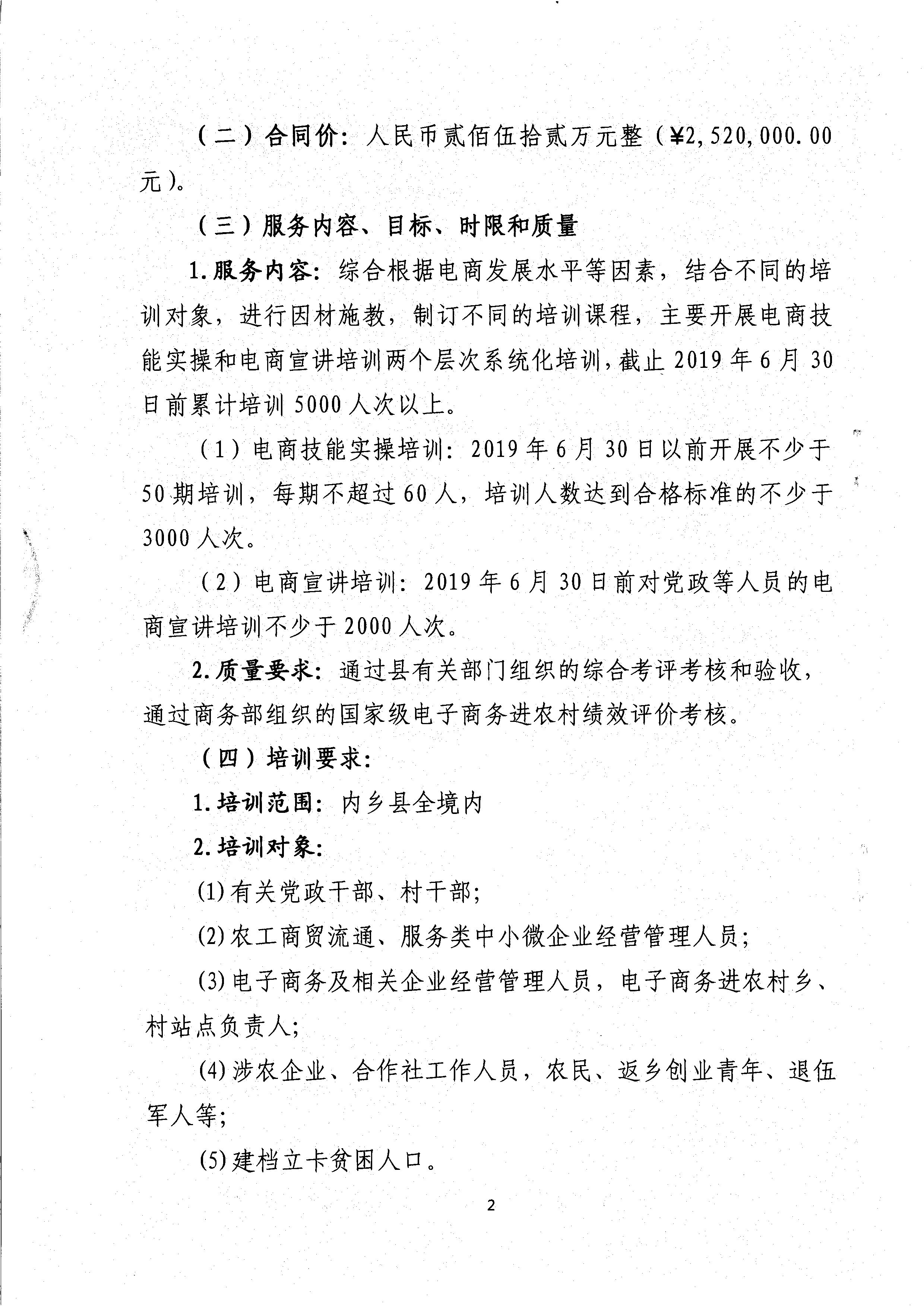 培训合作协议2