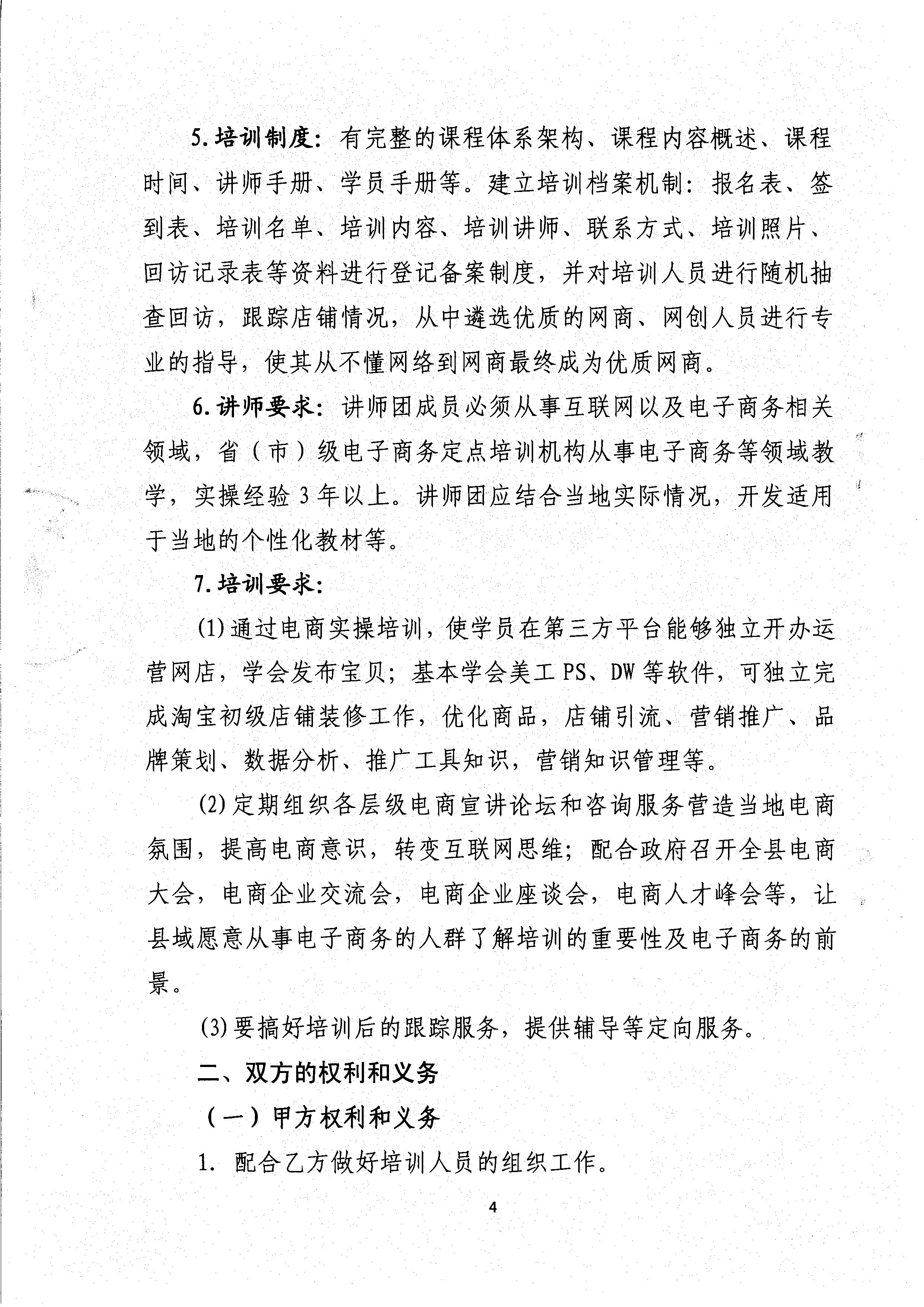 培训合作协议4