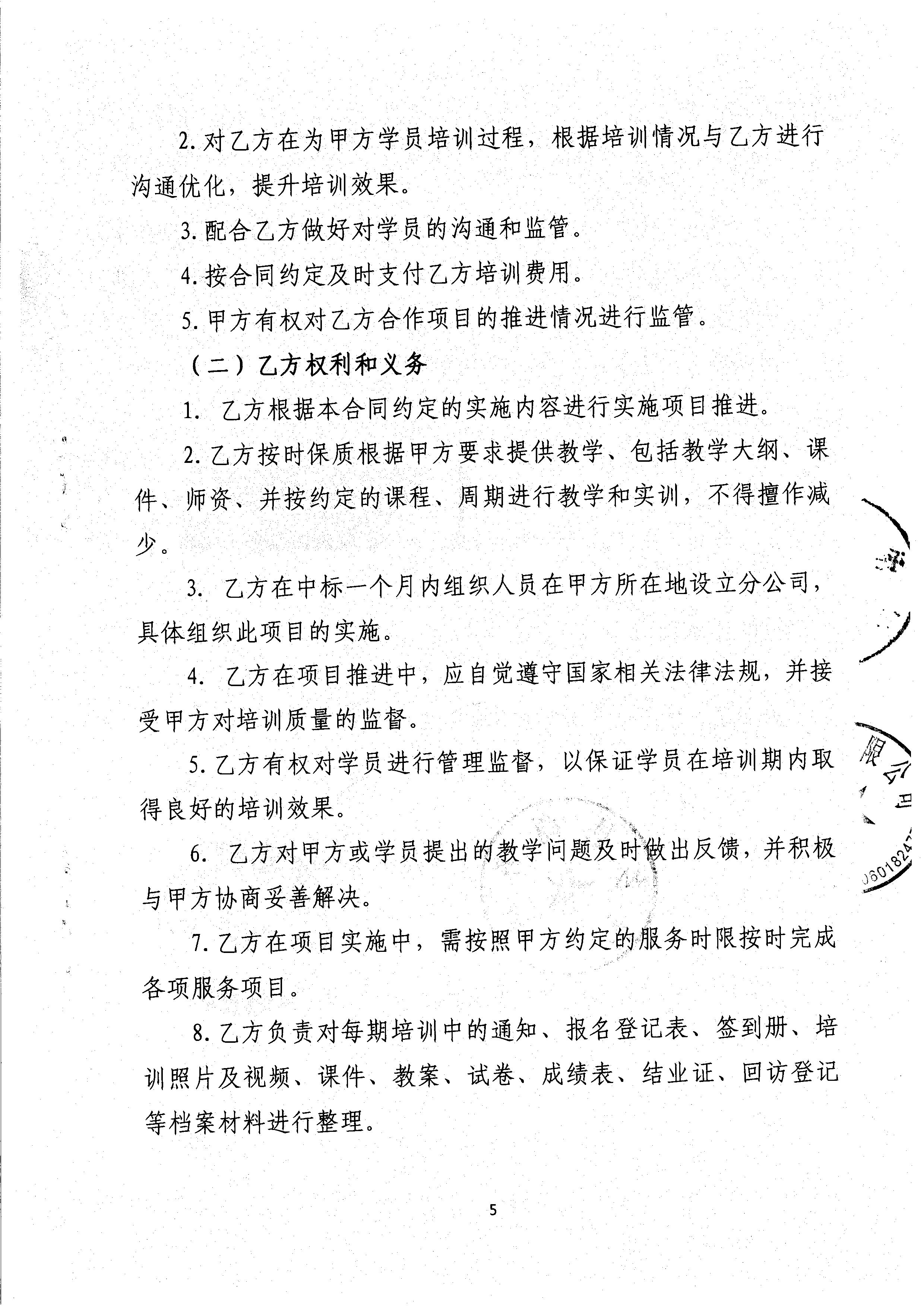 培训合作协议5